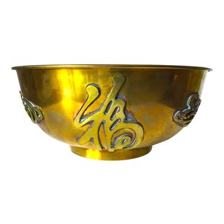 Vintage Mid-Century Chinese Brass Bowl For Sale