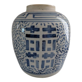Vintage Blue and White Double Happiness Ginger Jar