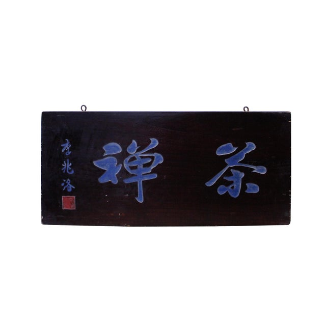 Wood Chinese Rustic Rectangular Characters Wood Decor Wall Plaque For Sale - Image 7 of 7