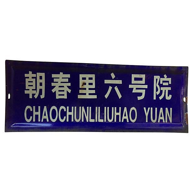Chinese Hutong Street Sign - Image 2 of 2