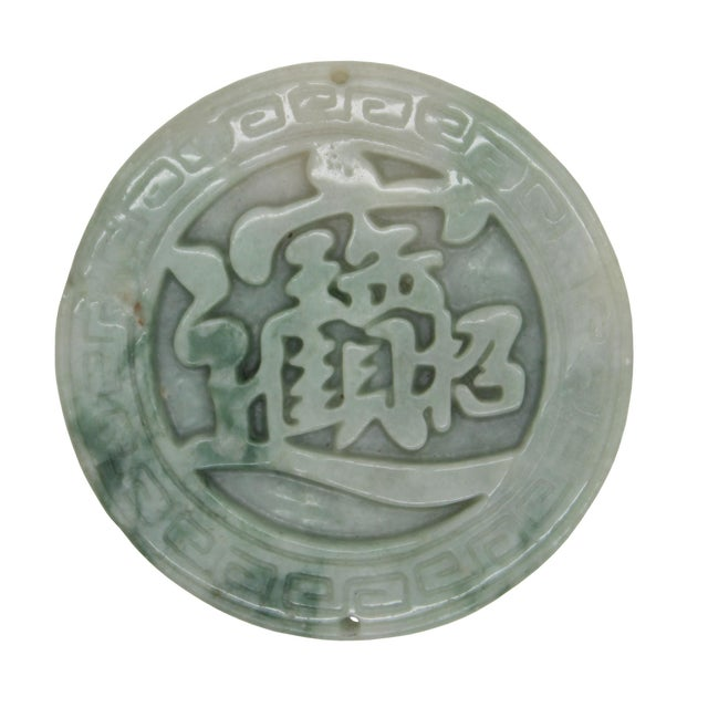Carved Natural Thick Round Shape Jade Pendant With Chinese Word Gather Fortune For Sale - Image 4 of 4
