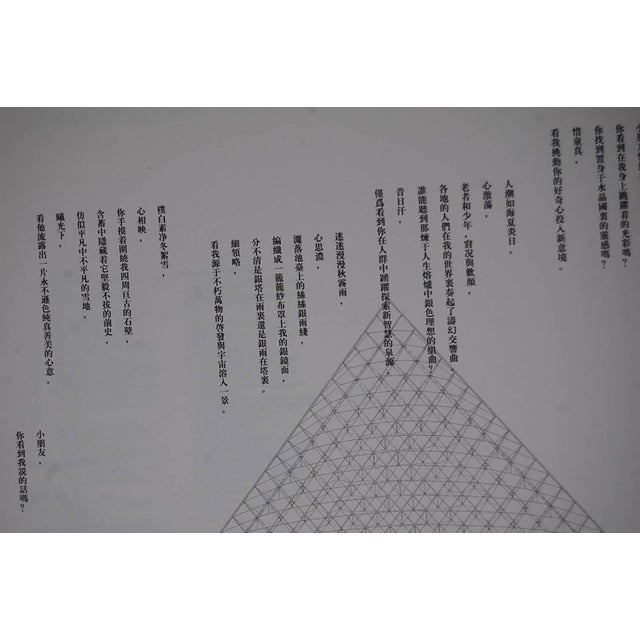 Linen Rare Tribute Book Published for Architect i.m. Pei's 80th Birthday For Sale - Image 7 of 10