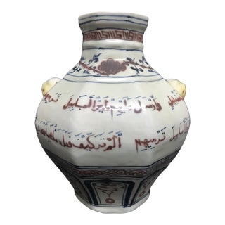 Chinese Floral and Islamic Design Blue White and Copper Red Porcelain Vase For Sale