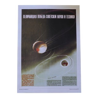 Vintage Russian Space Print With Stamp