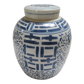 Vintage Blue and White Double Happiness Porcelain Ginger Jar For Sale