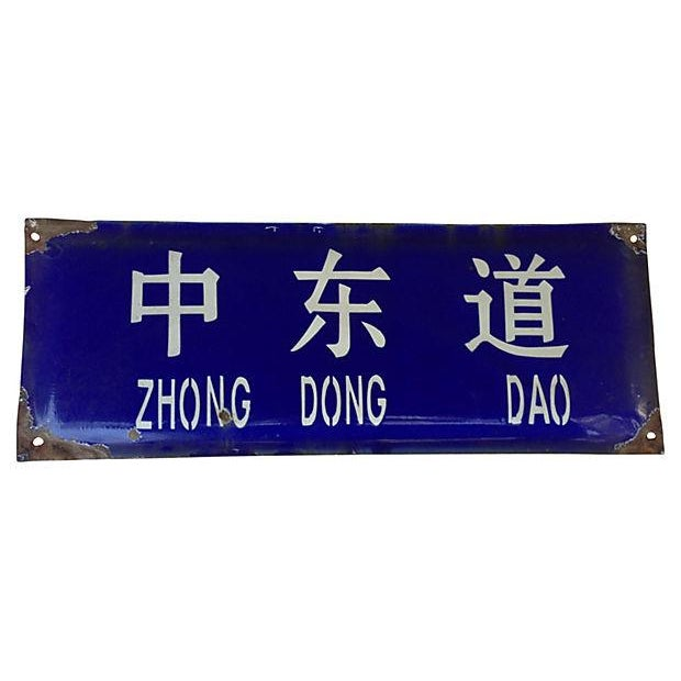Antique Enamel Chinese Street Sign - Image 1 of 2