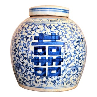 Vintage Chinoiserie Happiness Rounded Ginger Jar For Sale