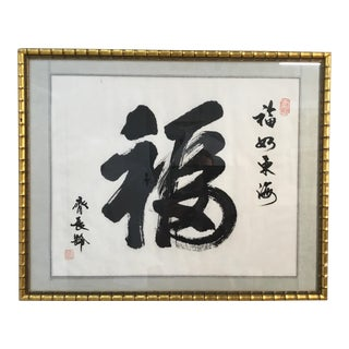 "«Blessing and Good Fortune"" Framed Chinese Calligraphy For Sale"