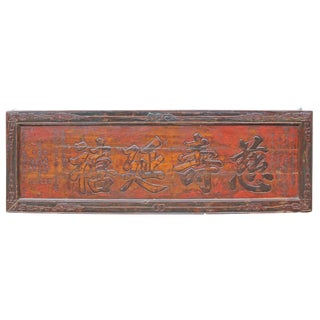Chinese Vintage Dimensional Relief Characters Jinshi Plaque Wall Art For Sale