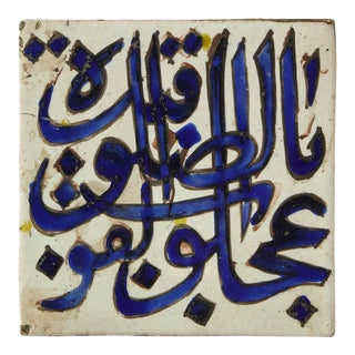19th Century Qajar Dynasty Blue and White Islamic Pottery Square Tile For Sale