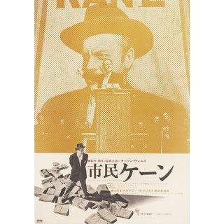 Citizen Kane 1966 Japanese B2 Film Poster For Sale