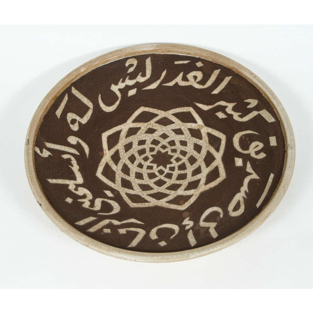 Moroccan Ceramic Brown Plate Chiseled With Arabic Calligraphy Scripts For Sale - Image 9 of 9