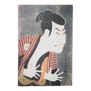 1980s Japanese Print, Kabuki Actor N2 by Tōshūsai Sharaku For Sale