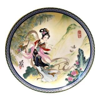 "Imperial Jingdezhen Entitled ""Pao-Chai"" Porcelain Plate"