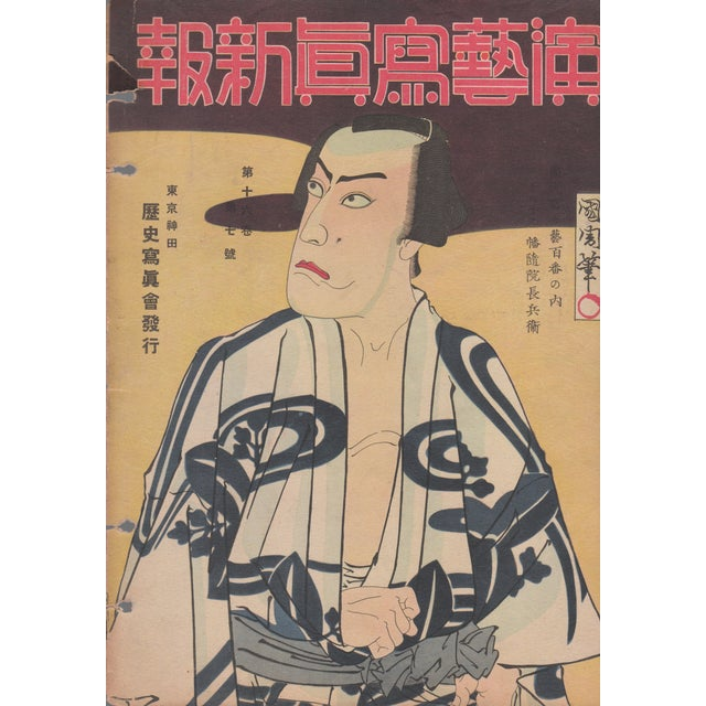 Wonderful Kabuki magazine illustration of an actor (magazine cover shown in second image). Note in pencil. Vintage, circa...