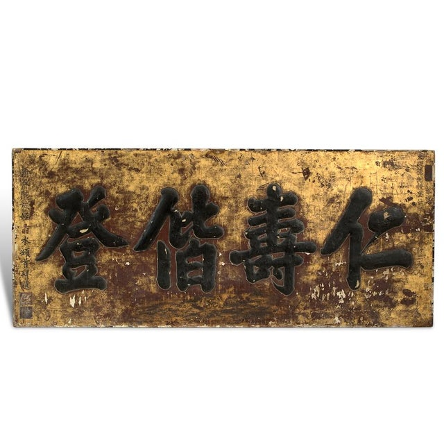 Asian 300 Year Old Chinoiserie Wedding Panel For Sale - Image 3 of 3