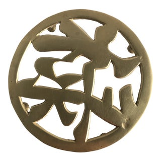 Mid-Century Chinese Brass Trivet For Sale