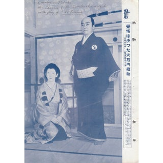 1940s Portrait of Two Kabuki Actors For Sale