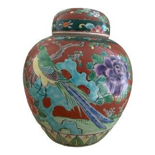 Vintage Red and Turquoise Japanese Ceramic Ginger Jar For Sale
