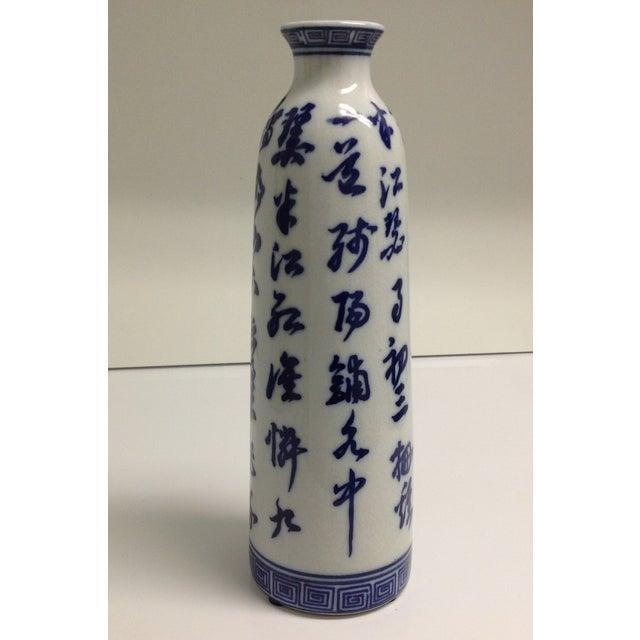 Vintage Porcelain Crackle Asian Greek Key Vase - Image 4 of 7