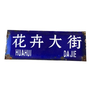 Antique Chinese Enamel Street Sign For Sale