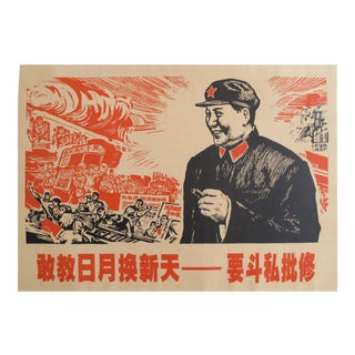 Chinese Chairman Mao Propaganda Poster, Dare to Teach For Sale