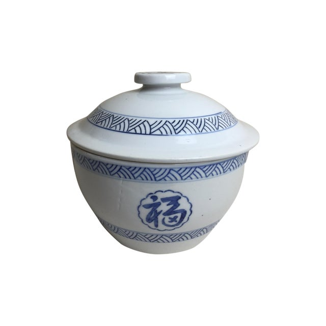 Blue and White Covered Rice Pot - Image 1 of 5
