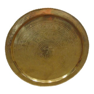 Asian Design Mid Century Brass Engraved Wall Plate For Sale