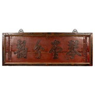 Antique Chinese Lacquered Wood Shop Sign with Calligraphy For Sale