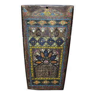 Moroccan Islamic Quran Teaching Tablet - Hand Painted Illuminated Wood, Gilt For Sale