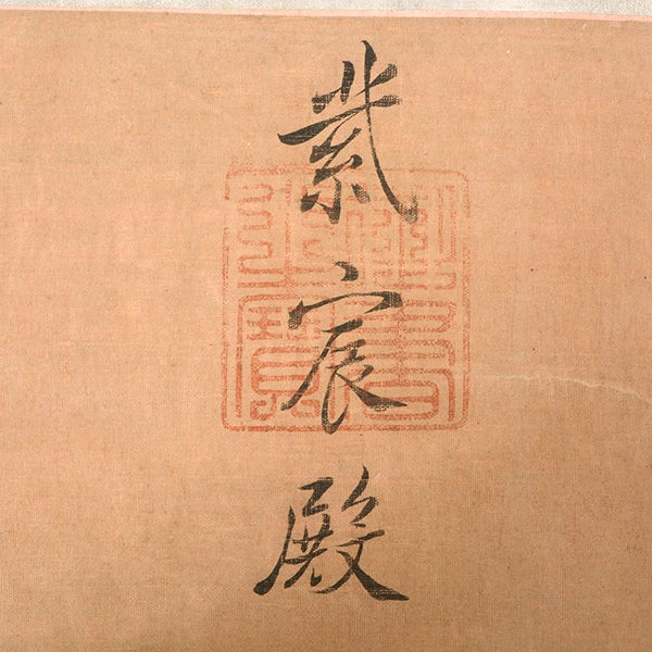 Antique Chinese Painting of Bird & Lilies - Image 10 of 10