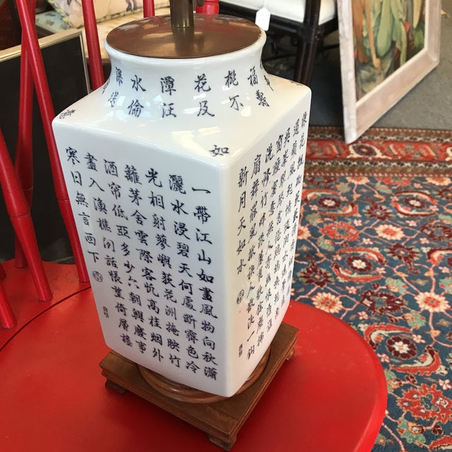 Asian White Chinese Calligraphy Lamp For Sale - Image 3 of 7