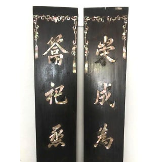 Antique Chinese Mother of Pearl & Teak Door Couplets/Panels/Wall Hangings - a Pair Preview