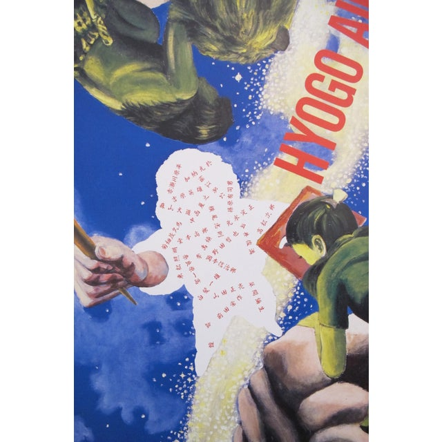 Contemporary 1995 Exhibition Poster, Tadanori Yokoo, Hyogo Aid by Art For Sale - Image 3 of 5
