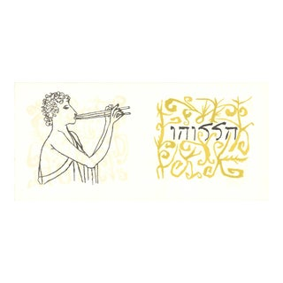 "Ben Shahn Young Man Playing Double Flute 7"" X 15.25"" Lithograph 1971 Modernism For Sale"