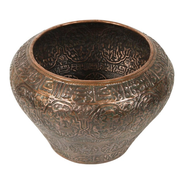 19th Century Large Copper Persian Vase For Sale