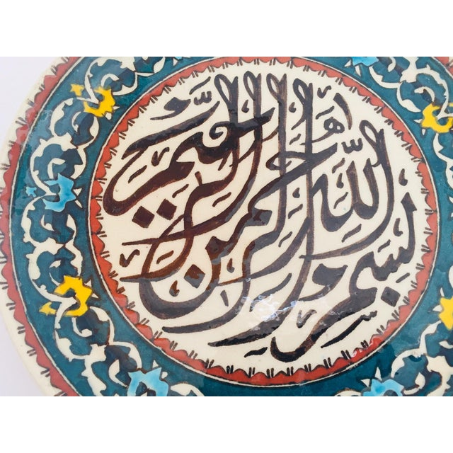Polychrome Hand Painted Ceramic Decorative Plate With Islamic Calligraphy For Sale - Image 4 of 12