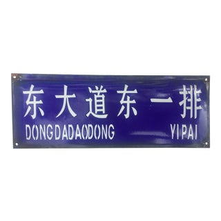 Vintage Chinese Beijing Hutong Street Sign