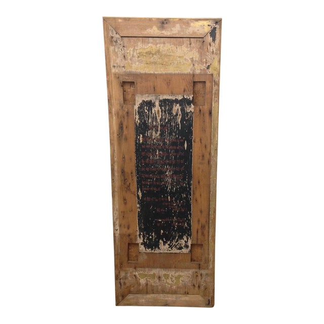 Antique Rustic Asian Wood Panel For Sale