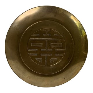 Vintage Mid Century Brass Chinoiserie Double Happiness Decorative Plate For Sale