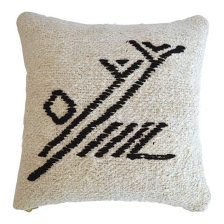 "Handmade Rug Hemp Pillow Cover Throw Primitive Icons Pattern - 16"" X 16"" For Sale"