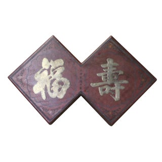 Chinese Distressed Brown Lacquer Double Rhombus Fok Shou Box For Sale