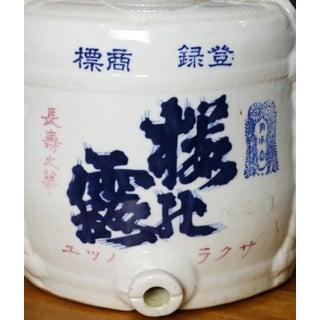 Late 19th Century Antique Japanese Blue and While Porcelain Lidded Barrel Shaped Sake Dispensing Jug/Keg/Cask Preview