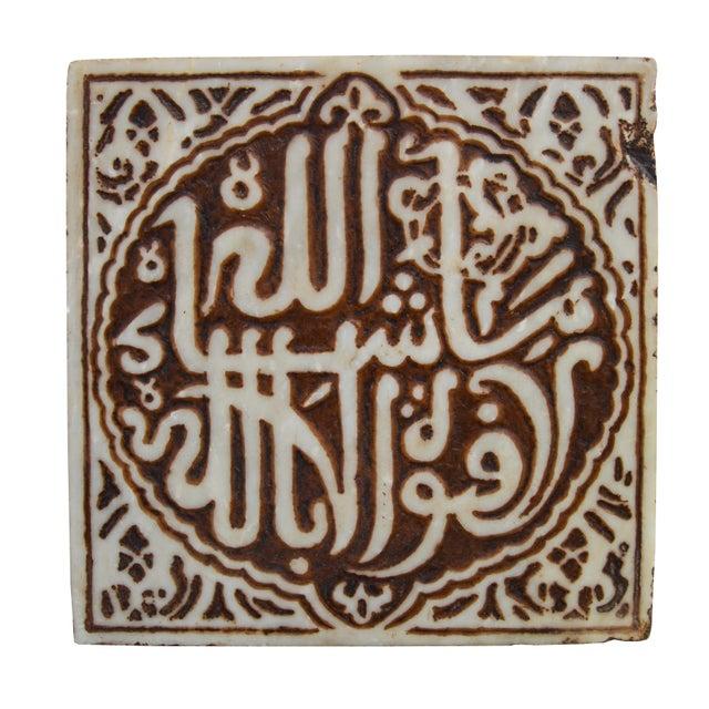Fine Moorish Marble Fragment For Sale - Image 4 of 4