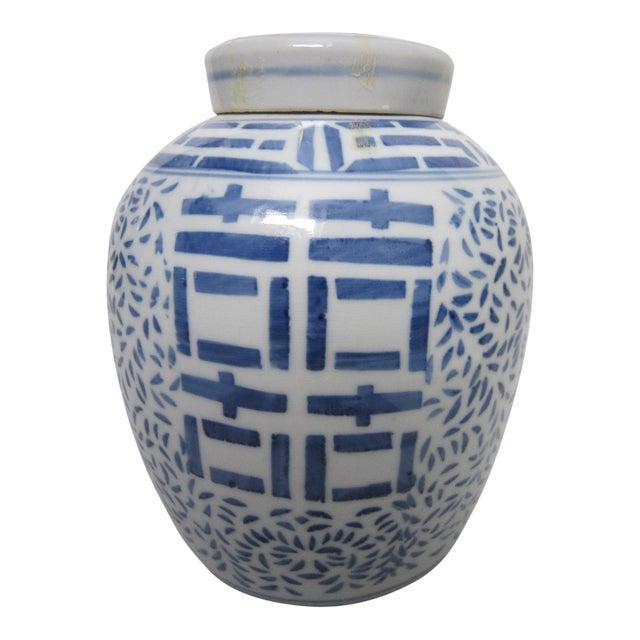 Chinese Ceramic Blue & White Ginger Jar - Image 1 of 4