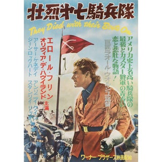 They Died with Their Boots On 1950s Japanese B2 Film Poster For Sale