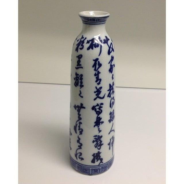 Vintage Porcelain Crackle Asian Greek Key Vase - Image 3 of 7
