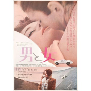 A Man and a Woman 1966 Japanese B2 Film Poster For Sale