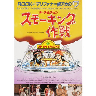Up in Smoke 1978 Japanese B5 Chirashi Flyer For Sale