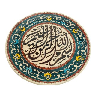 Polychrome Hand Painted Ceramic Decorative Plate With Islamic Calligraphy For Sale